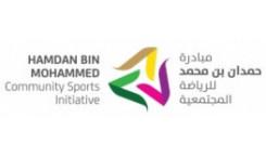 Hamdan Bin Mohammed Community Sports Initiative